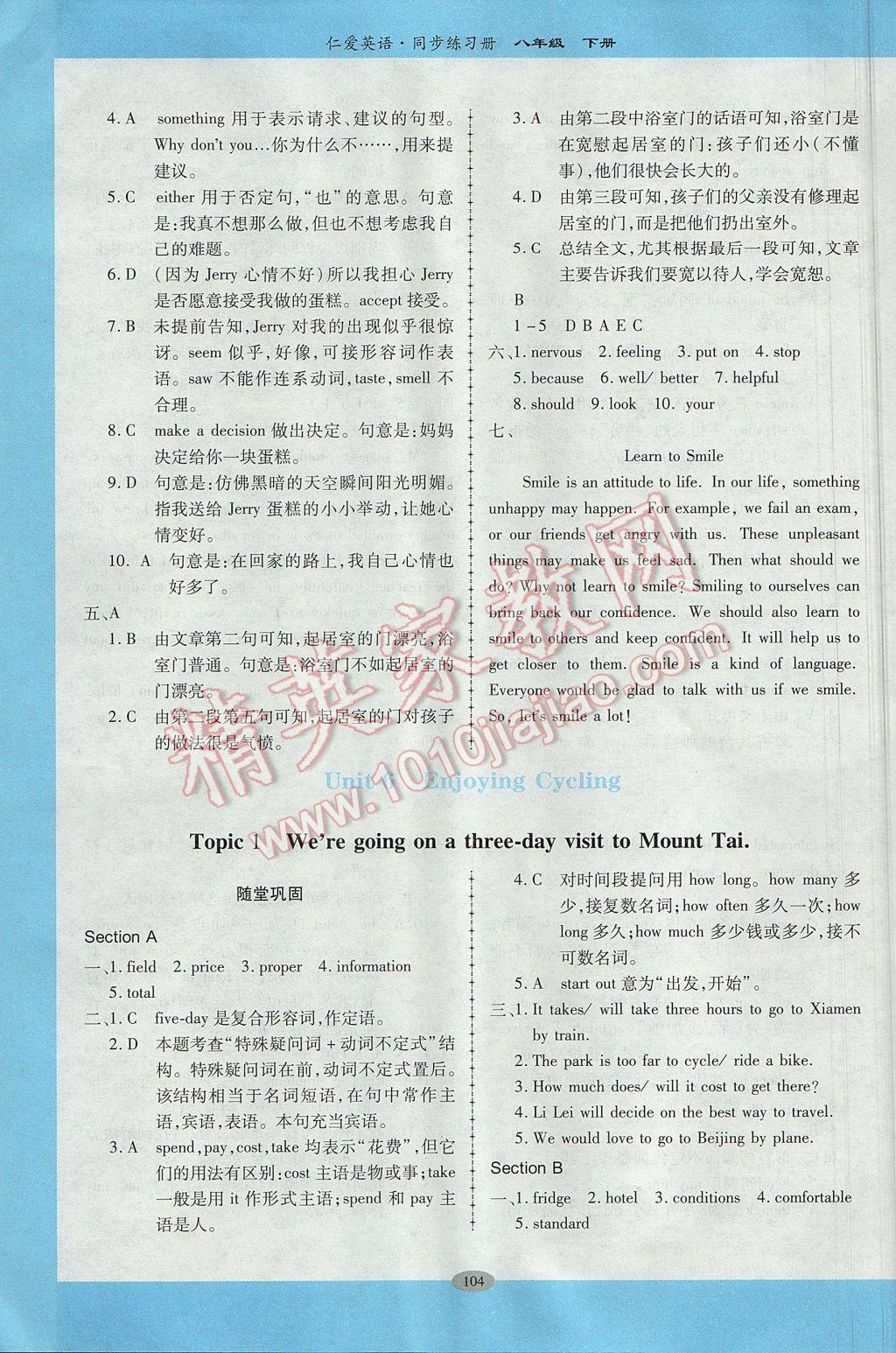 2017年仁爱英语同步练习册八年级下册双色版参考答案第7页