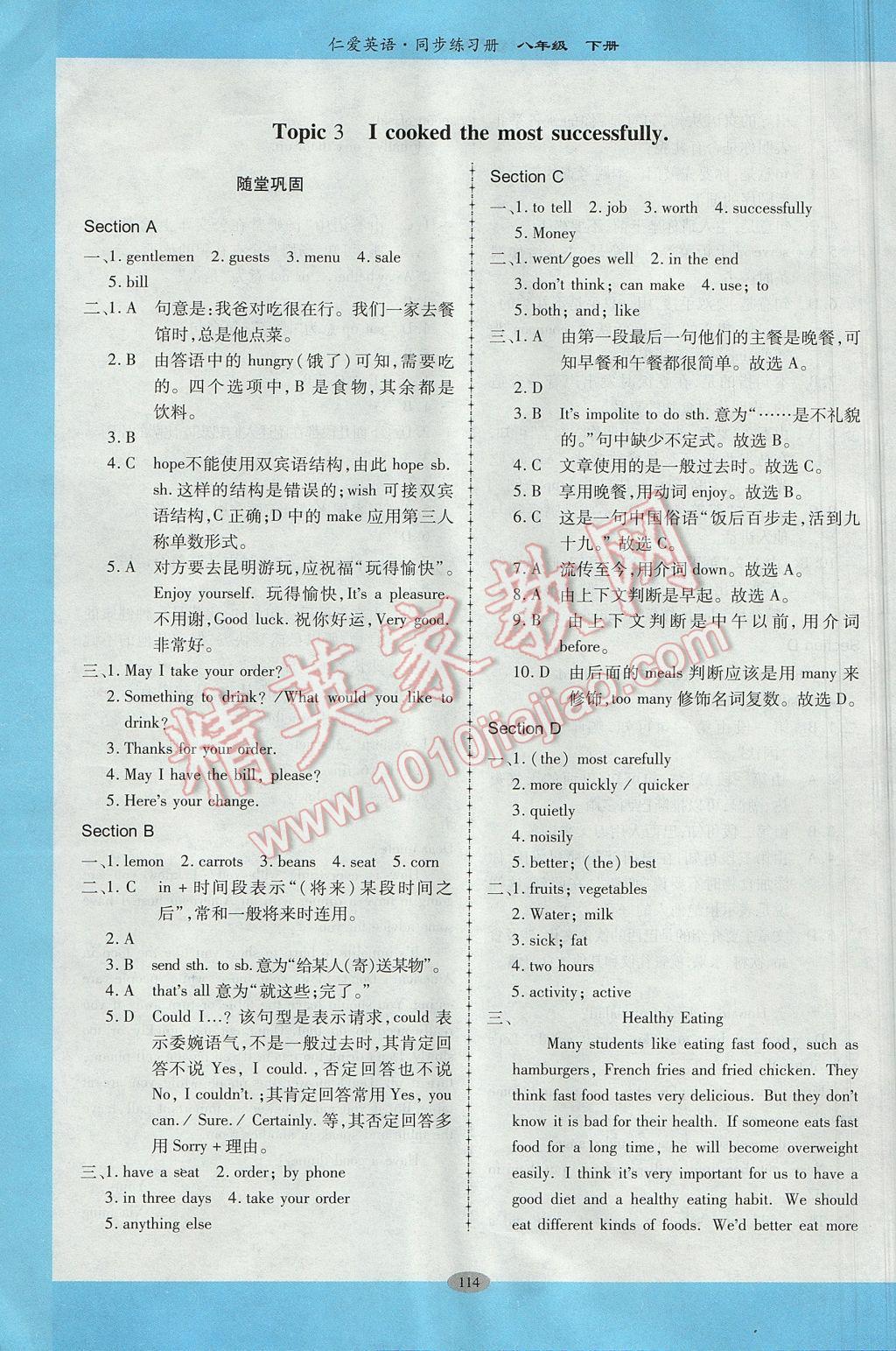 2017年仁爱英语同步练习册八年级下册双色版参考答案第17页
