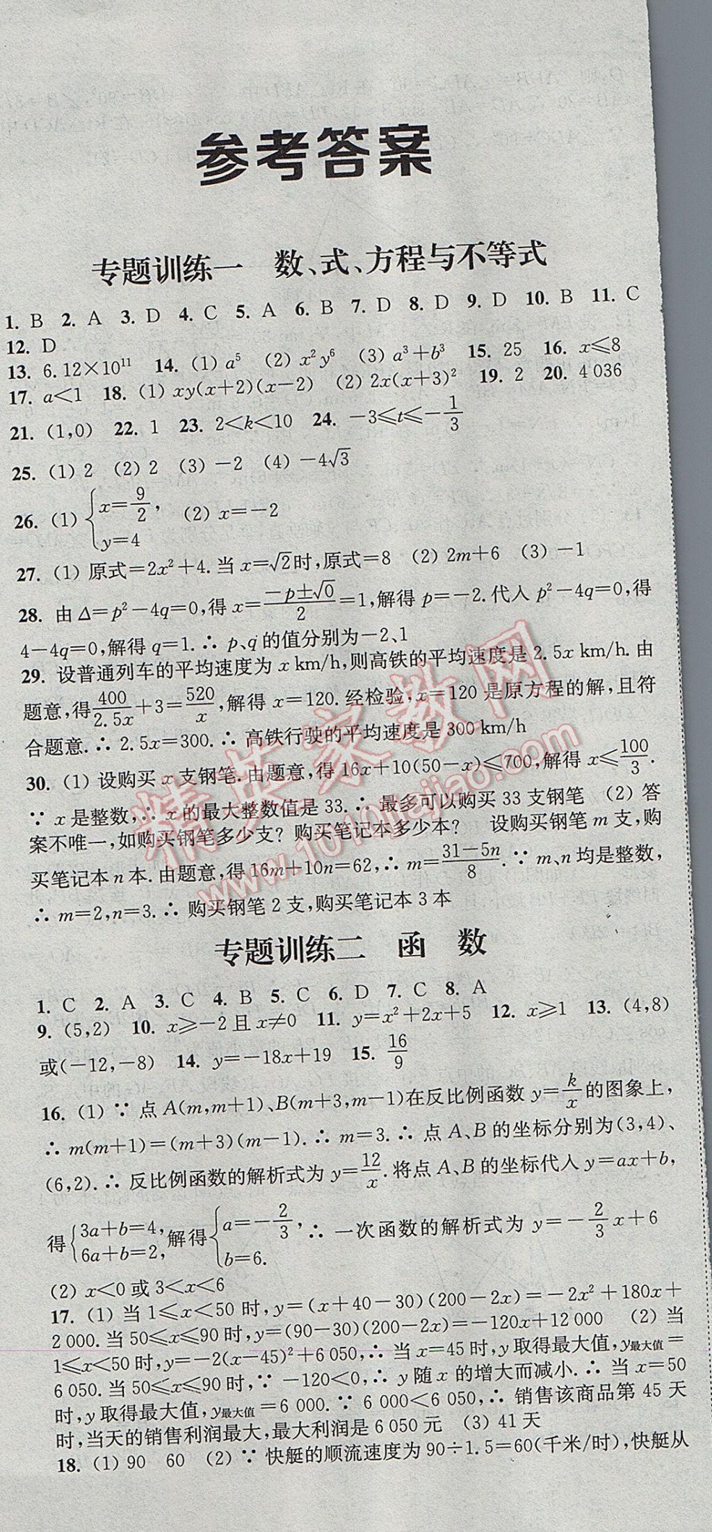 2017年通城学典决胜中考数学南通专用