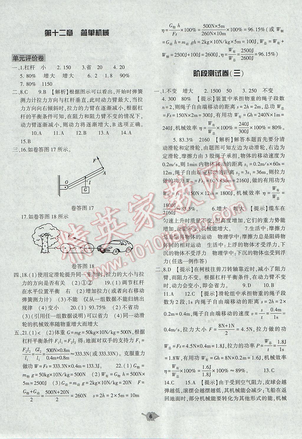 2017年基础训练八年级物理下册人教版大象出版社单元评价卷答案第6页