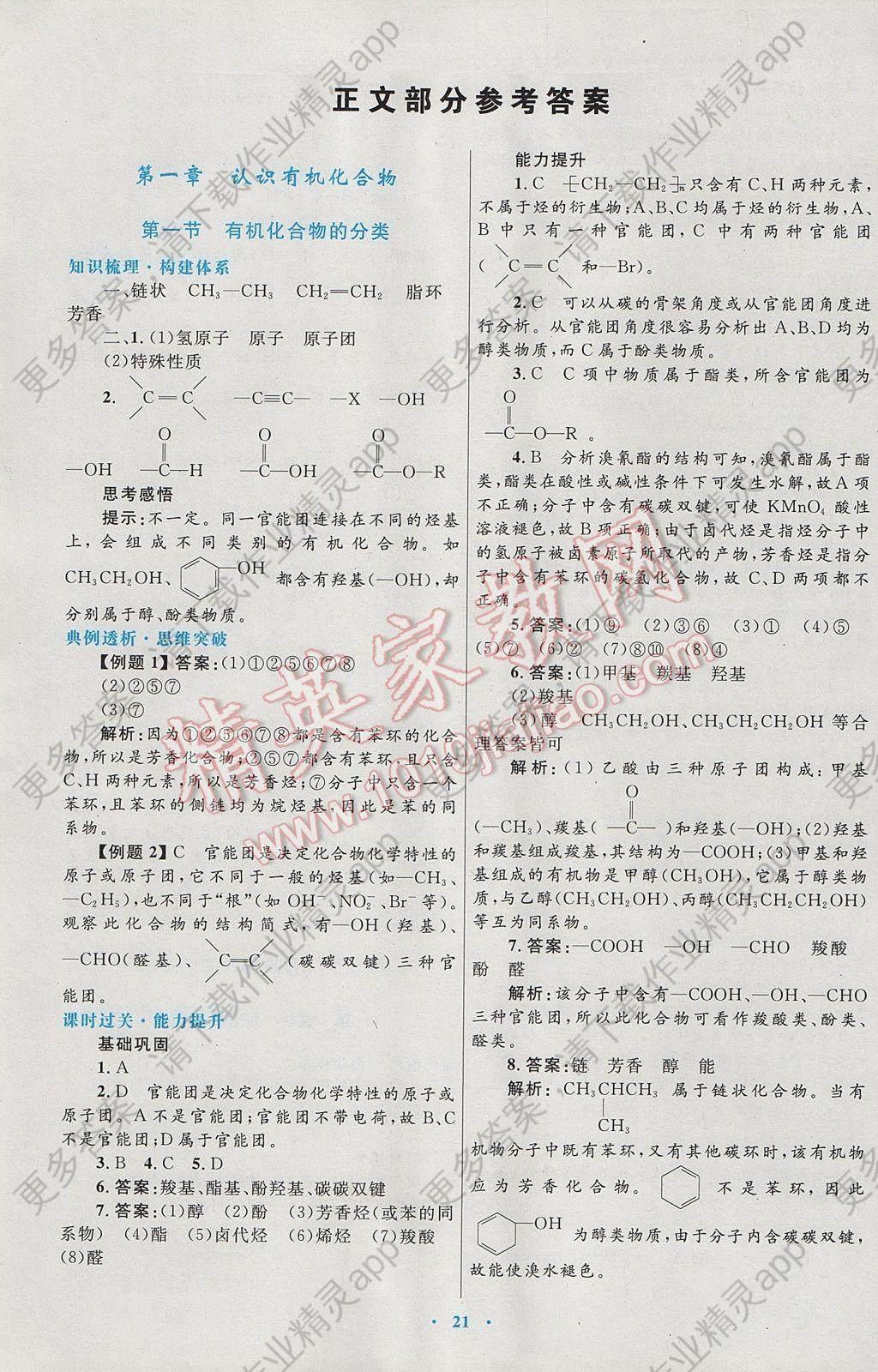 高中同步测控优化设计化学选修5人教版 参考答案第1页