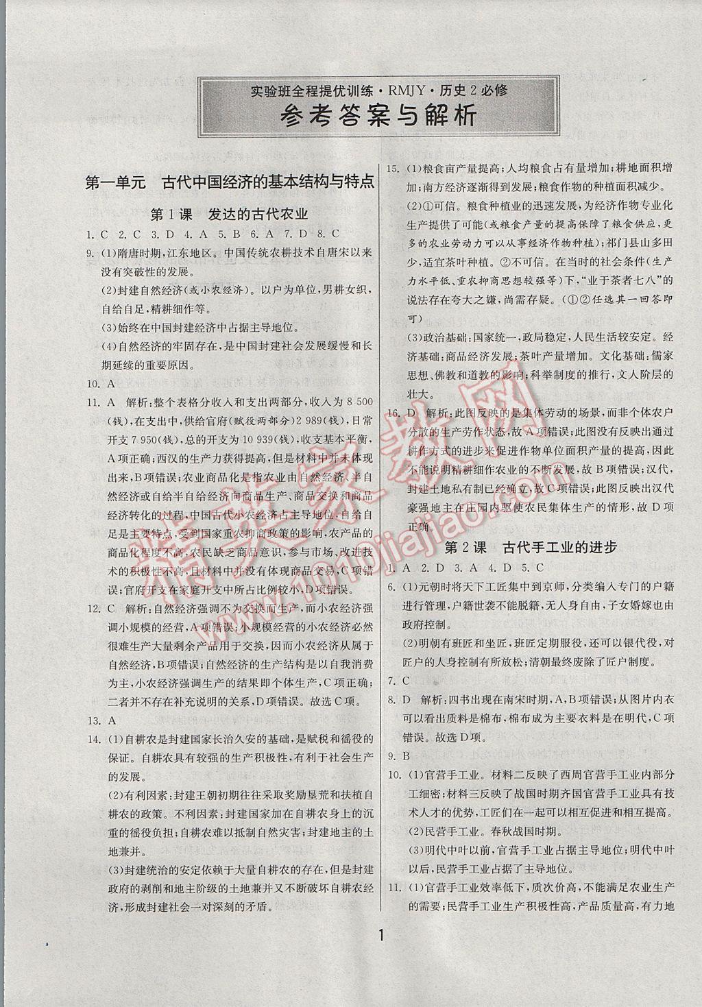实验班全程提优训练历史必修2人教版参考答案第1页