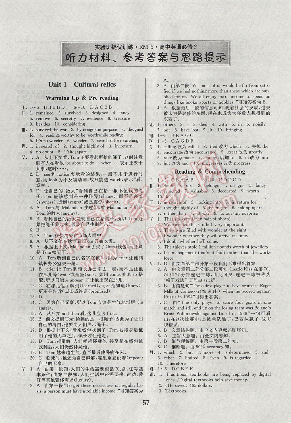 实验班全程提优训练高中英语必修2人教版参考答案第1页