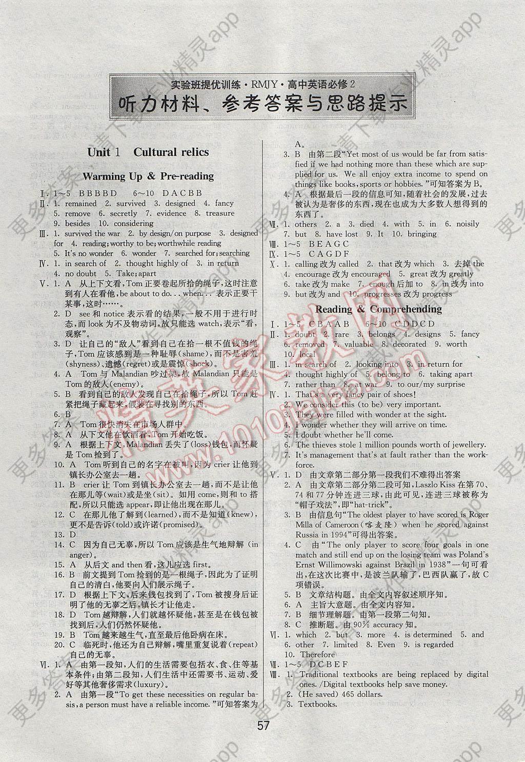 实验班全程提优训练高中英语必修2人教版 参考答案第1页