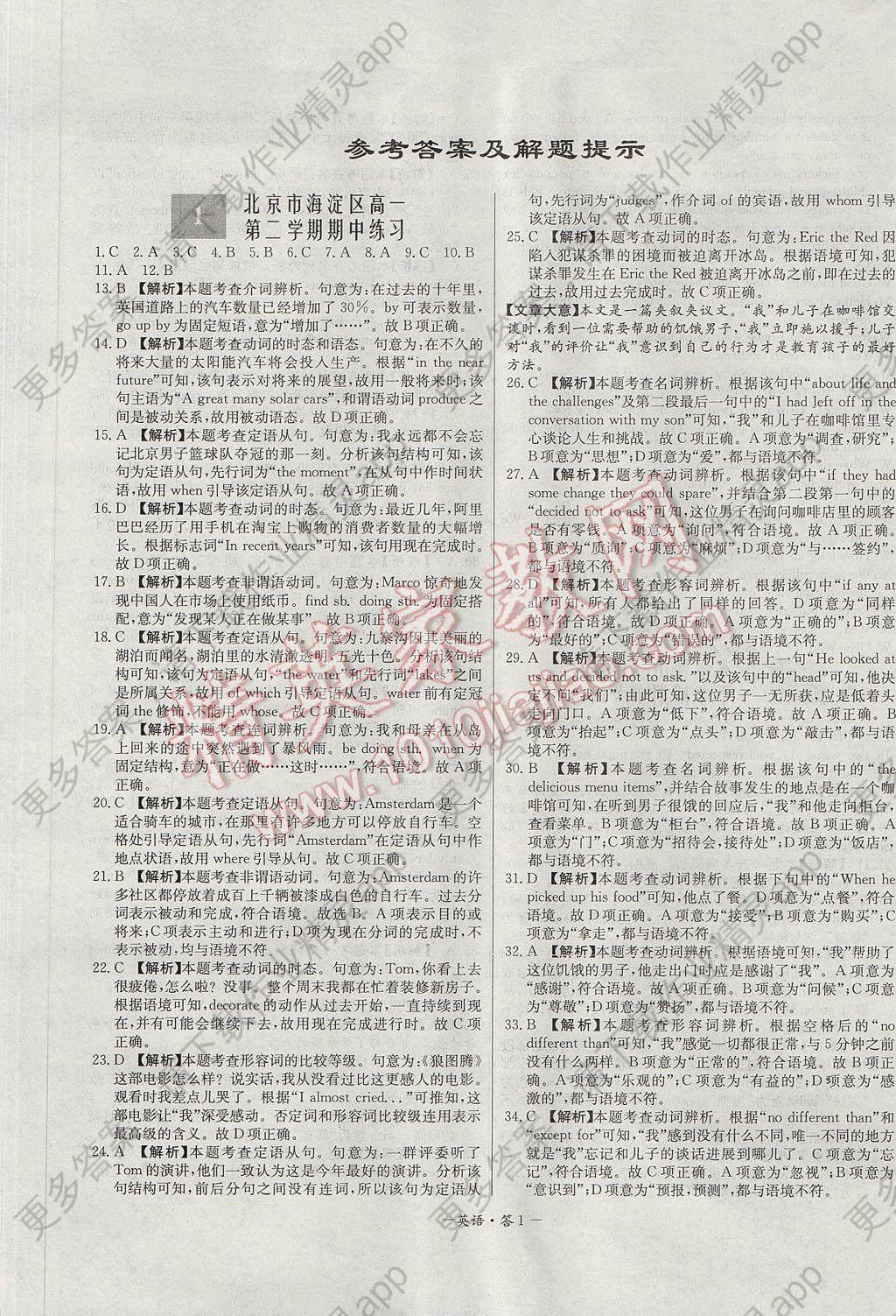 天利38套高中名校期中期末联考测试卷yahu777亚虎国际亚虎777娱乐平台模块3、4、5北师大版 参考答案第1页