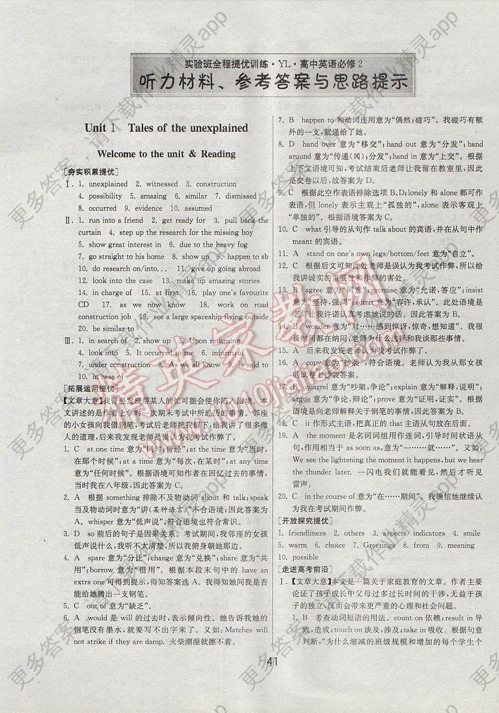 实验班全程提优训练高中英语必修2译林版 参考答案第1页