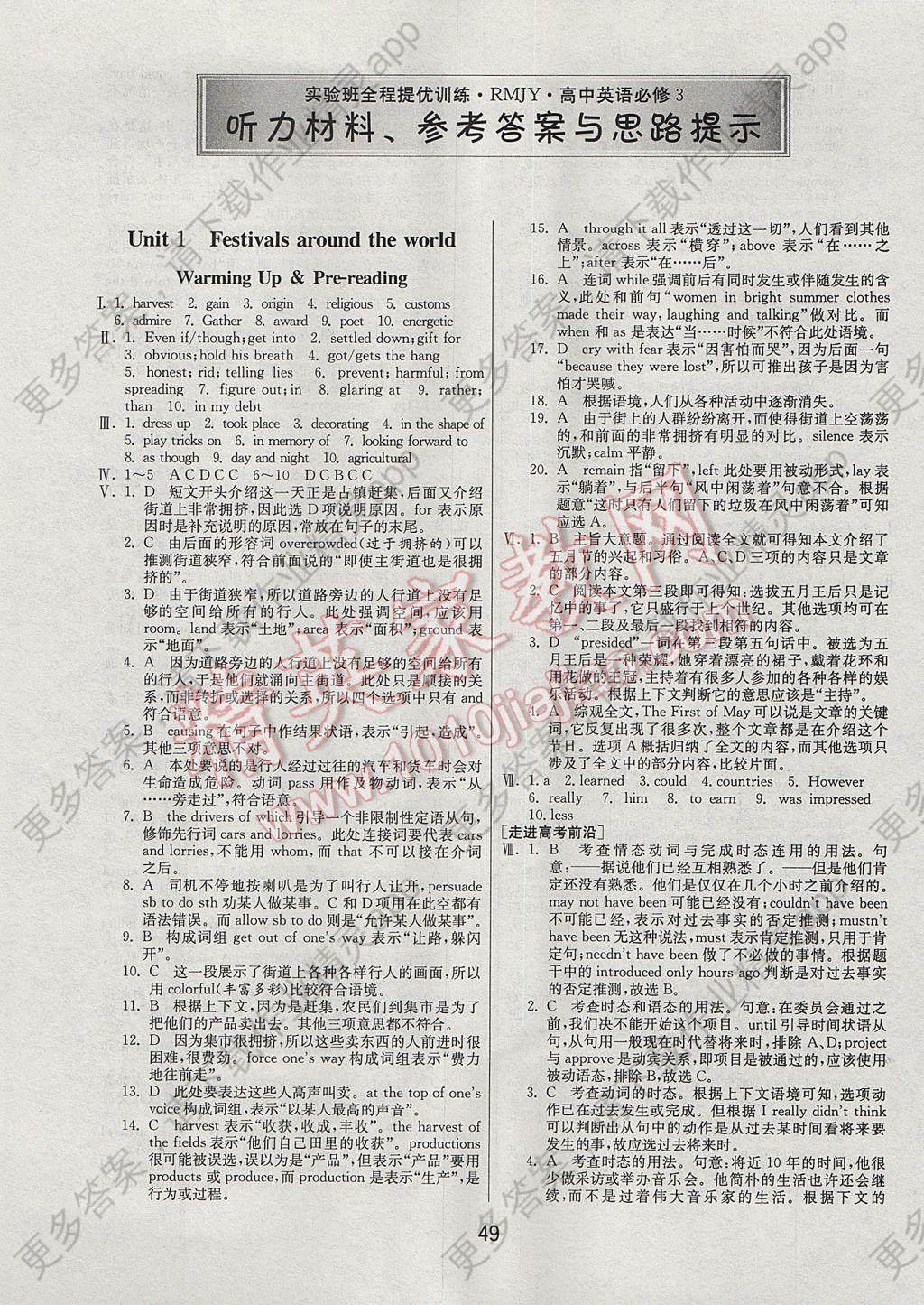 实验班全程提优训练高中yahu777亚虎国际亚虎777娱乐平台3人教版 参考答案第1页