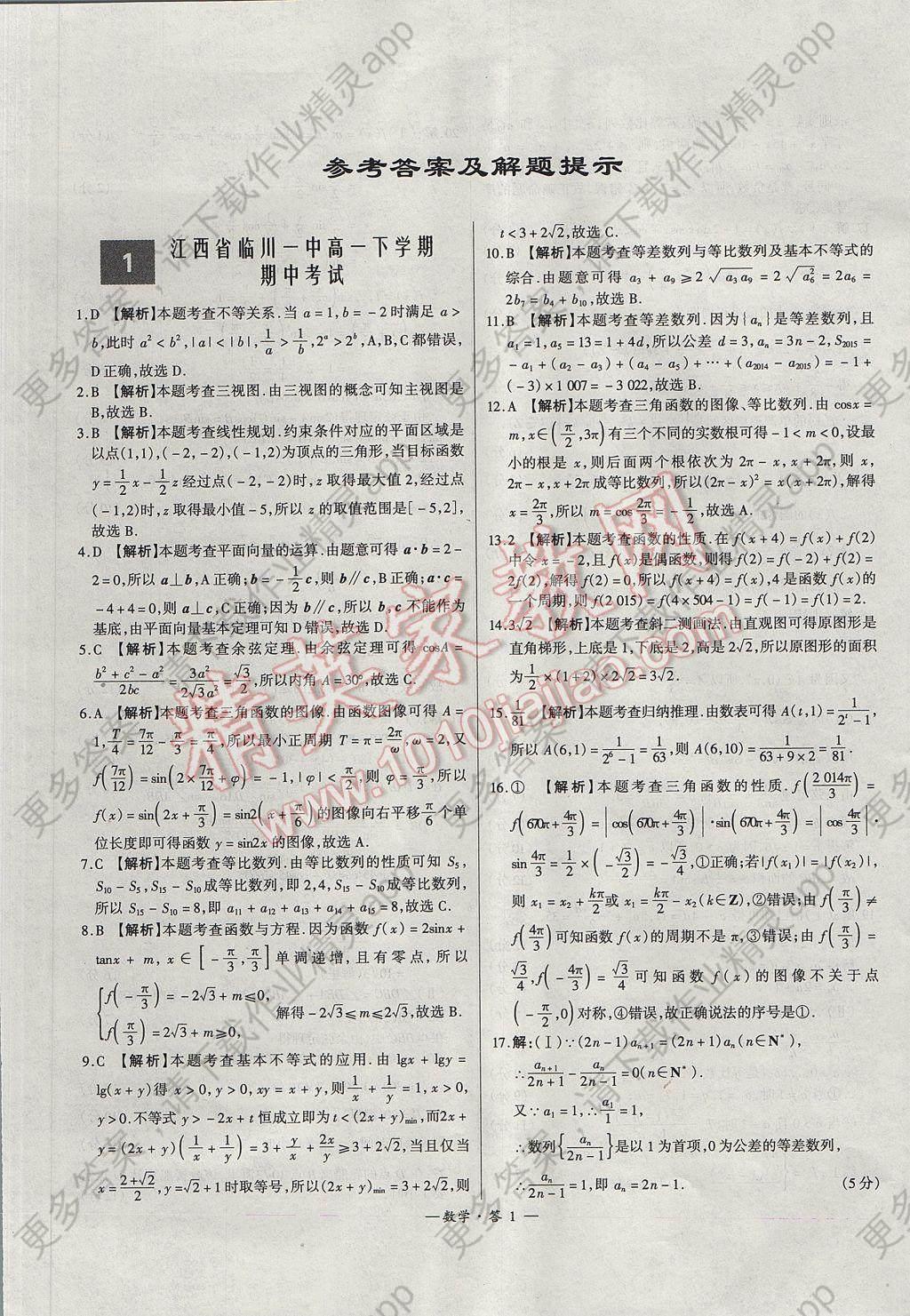 天利38套高中名校期中期末联考测试卷数学必修3、4、5北师大版 参考答案第1页