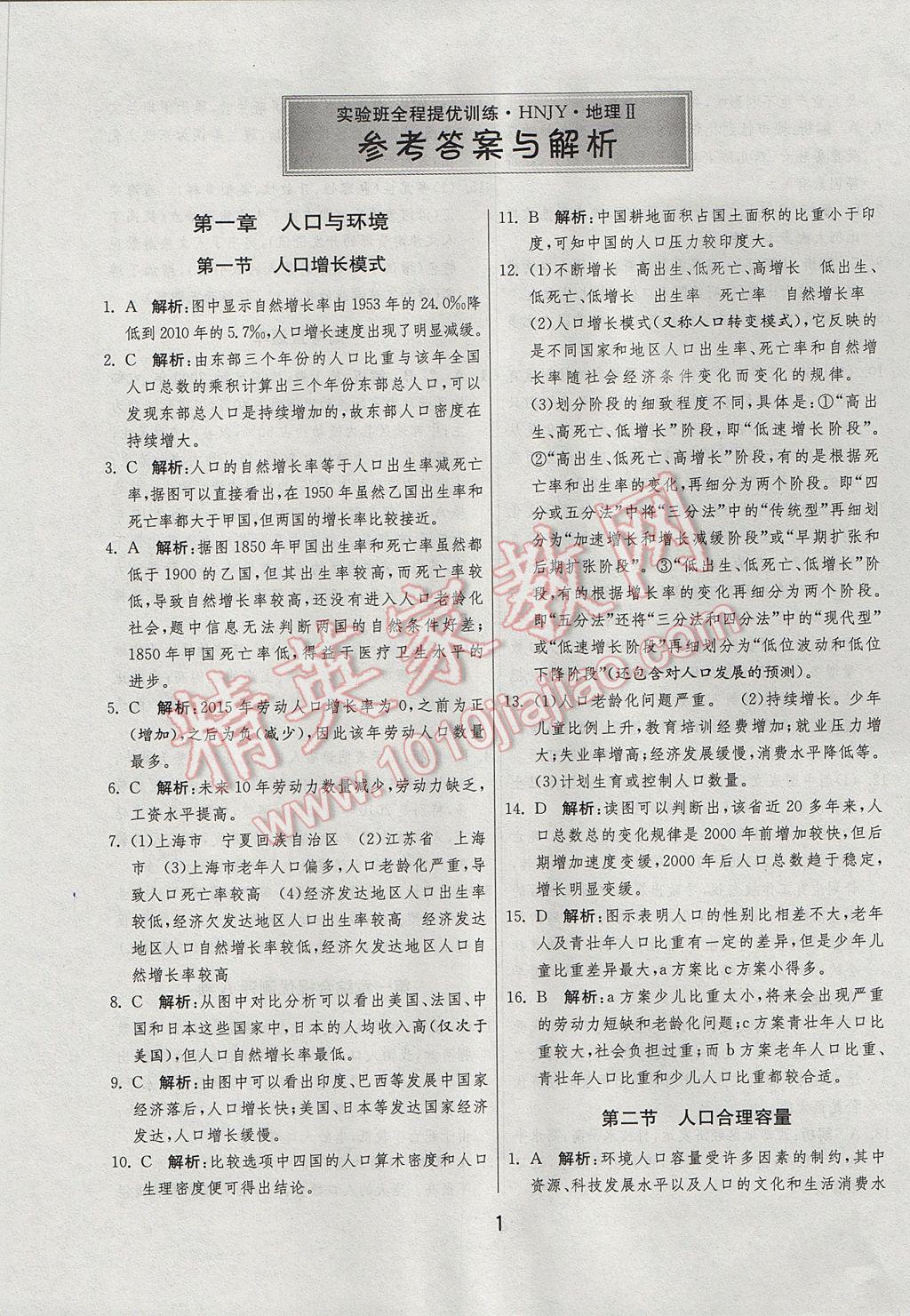 实验班全程提优训练地理必修2湘教版参考答案第1页