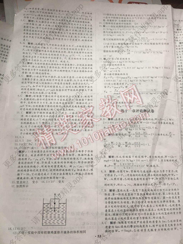 2017年MOOC淘题一本全练年级初中八物理下郑州市第二初中图片