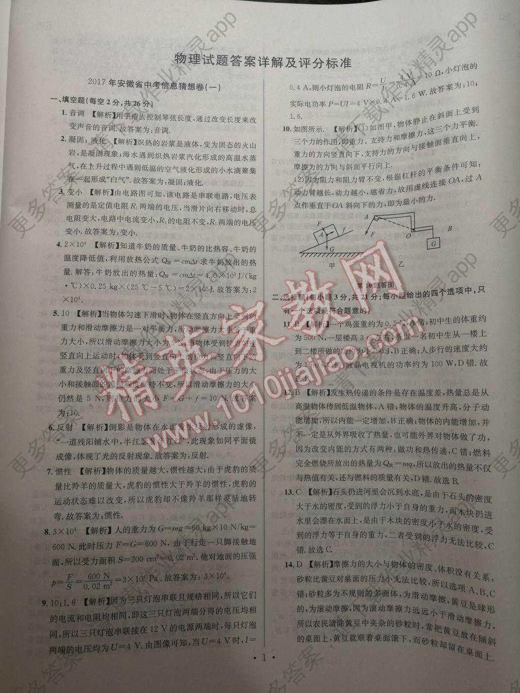 2017年安徽省中考物理仿真卷猜想押题8套卷信息杨侨博罗高中中学录取图片