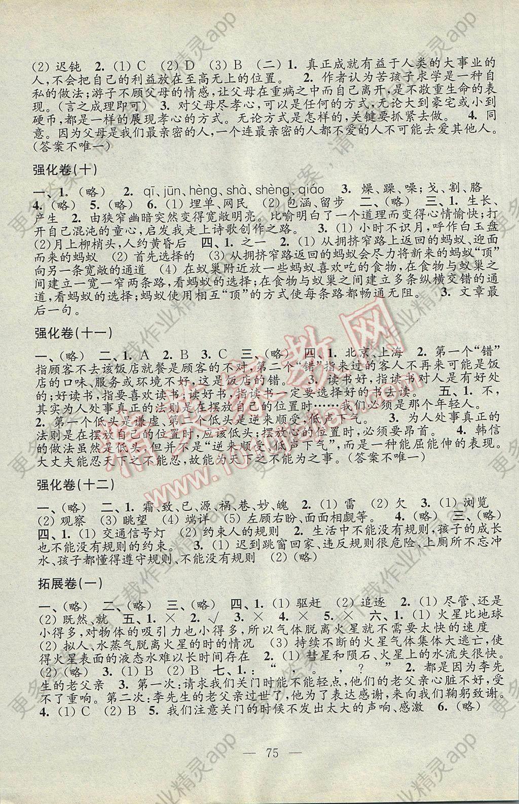 2017年年级下册强化拓展卷五小学模范苏教版天津小学语文2017图片