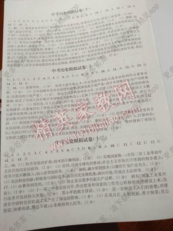 2017年通城学典决胜中考历史南通专用