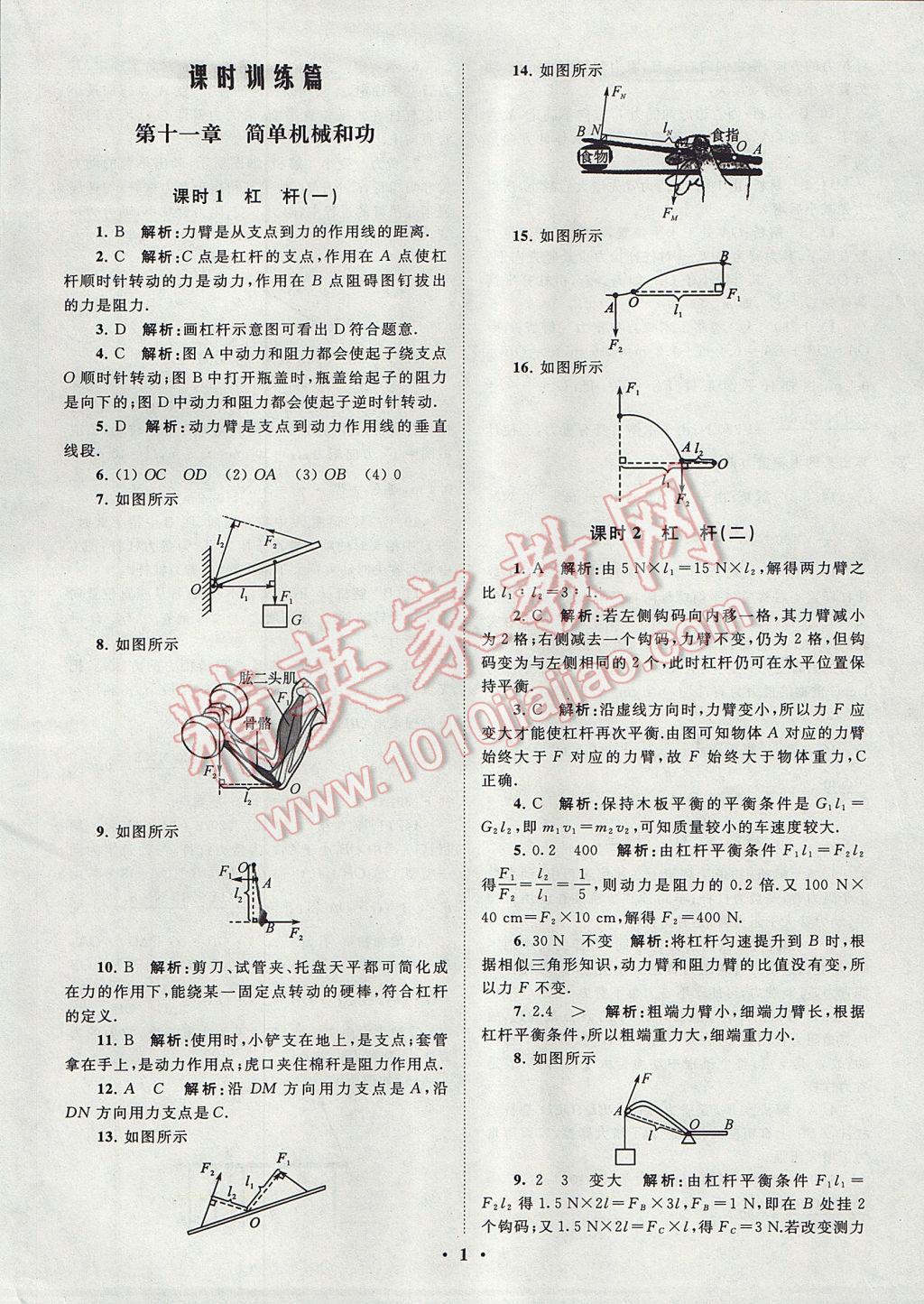 2017年初中物理小题狂做九年级初中苏科版提上册月考考历史哪些图片
