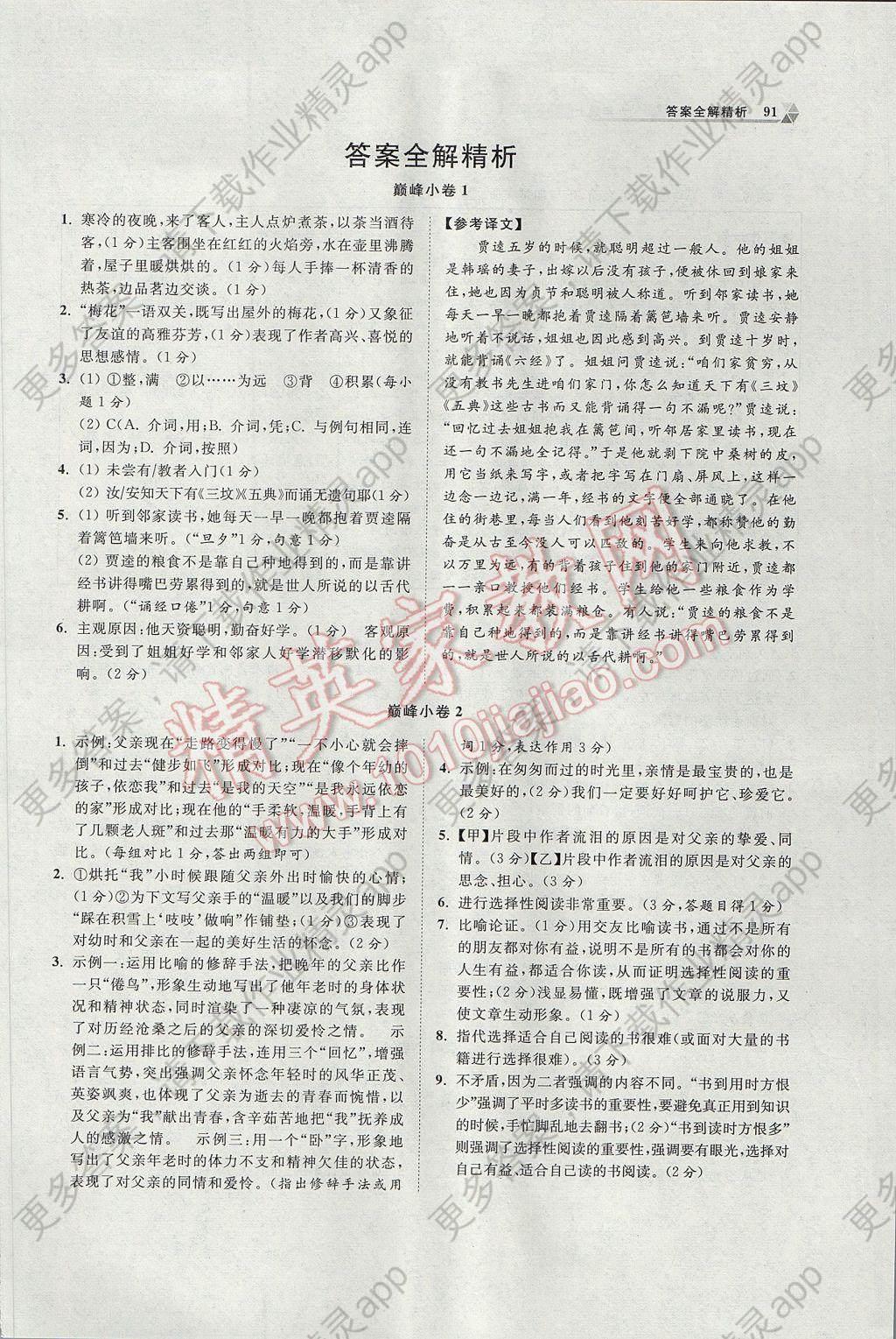 2017年初中语文小题狂做九年级上册巅峰版答案