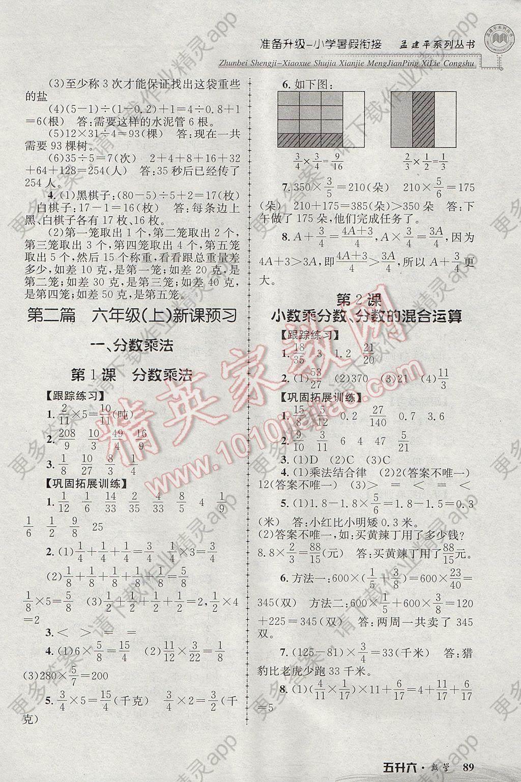 7年孟建平准备升级小学暑假衔接五升六数学答