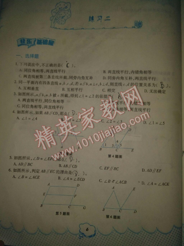 2017年暑假作业七年级数学人教版教育科学出版社参考答案第31页