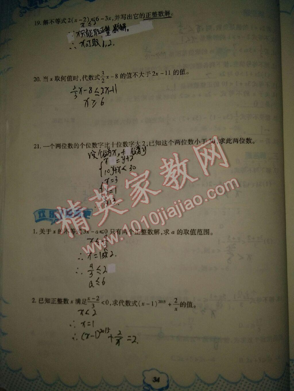 2017年暑假作业七年级数学人教版教育科学出版社参考答案第3页