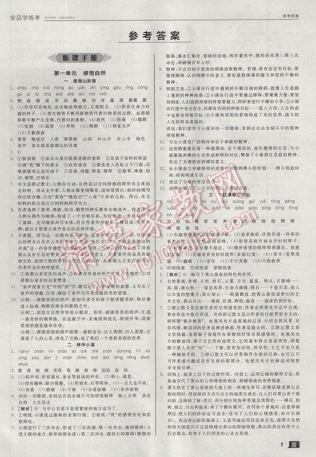 2017年全品学练考九年级语文上册苏教版参考答案第1页