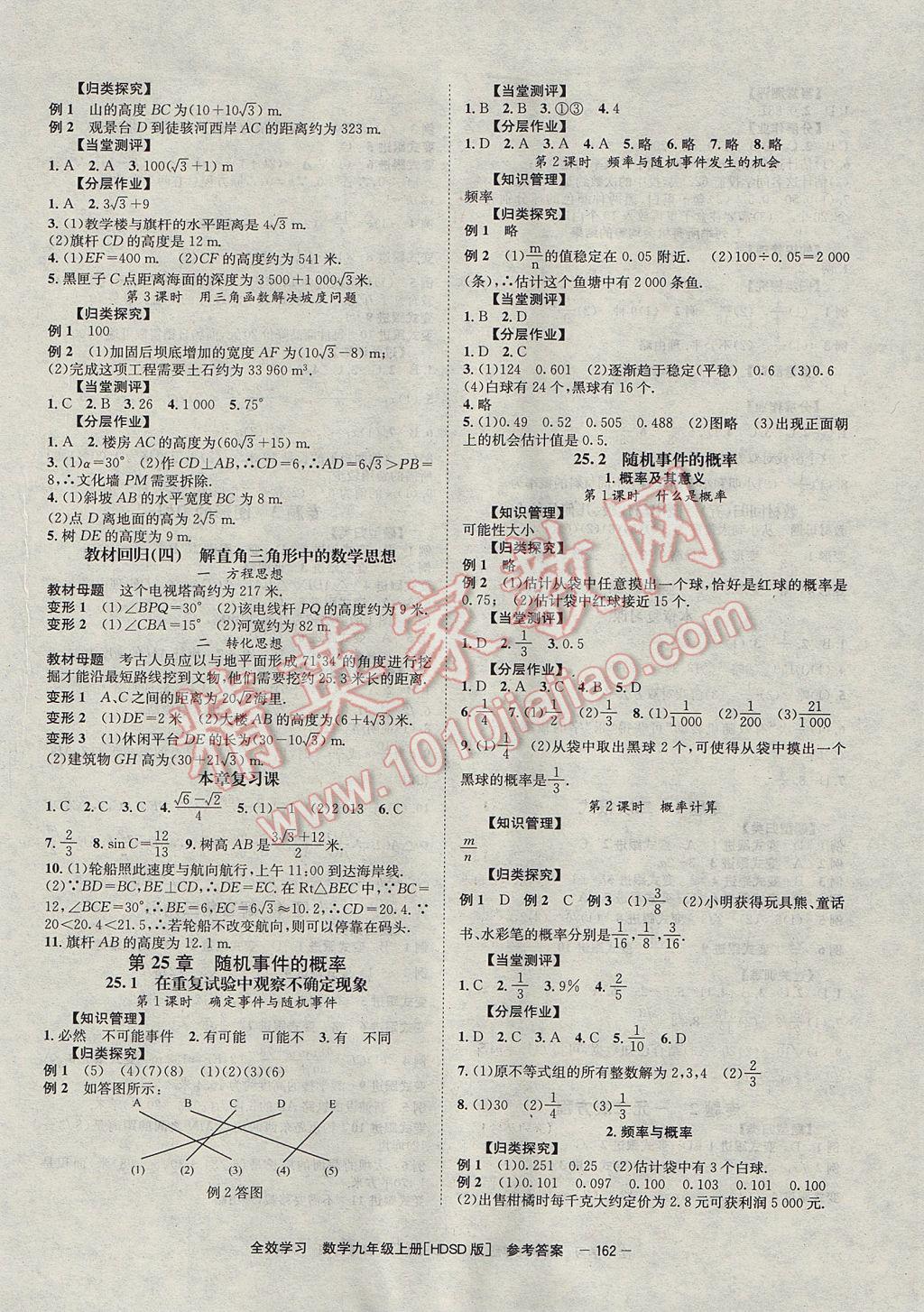 2017年全效学习九年级数学上册华师大版北京时代华文书局参考答案第6页