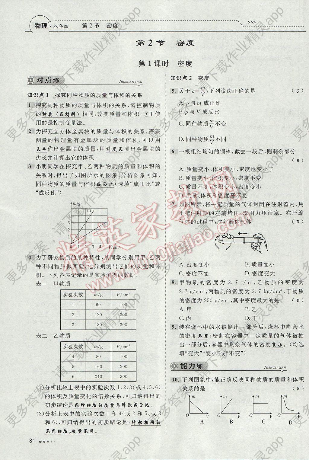 2017年MOOC淘题一本全练物理初中八年级上中南亳州一初中学费校图片