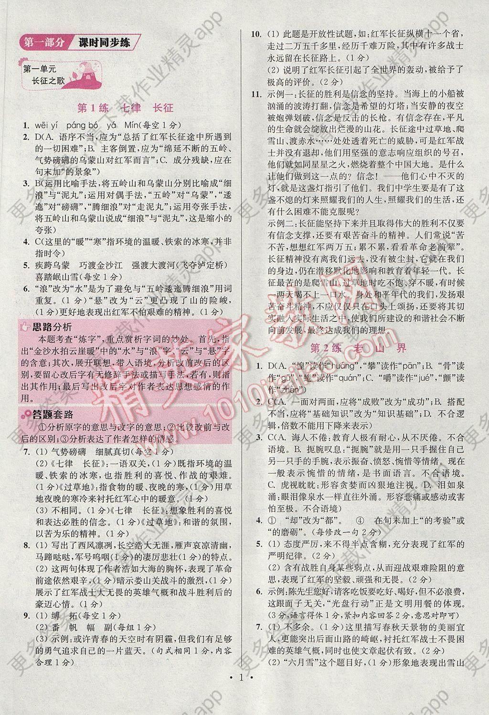 2017年初中语文小题狂做八年级上册江苏版提