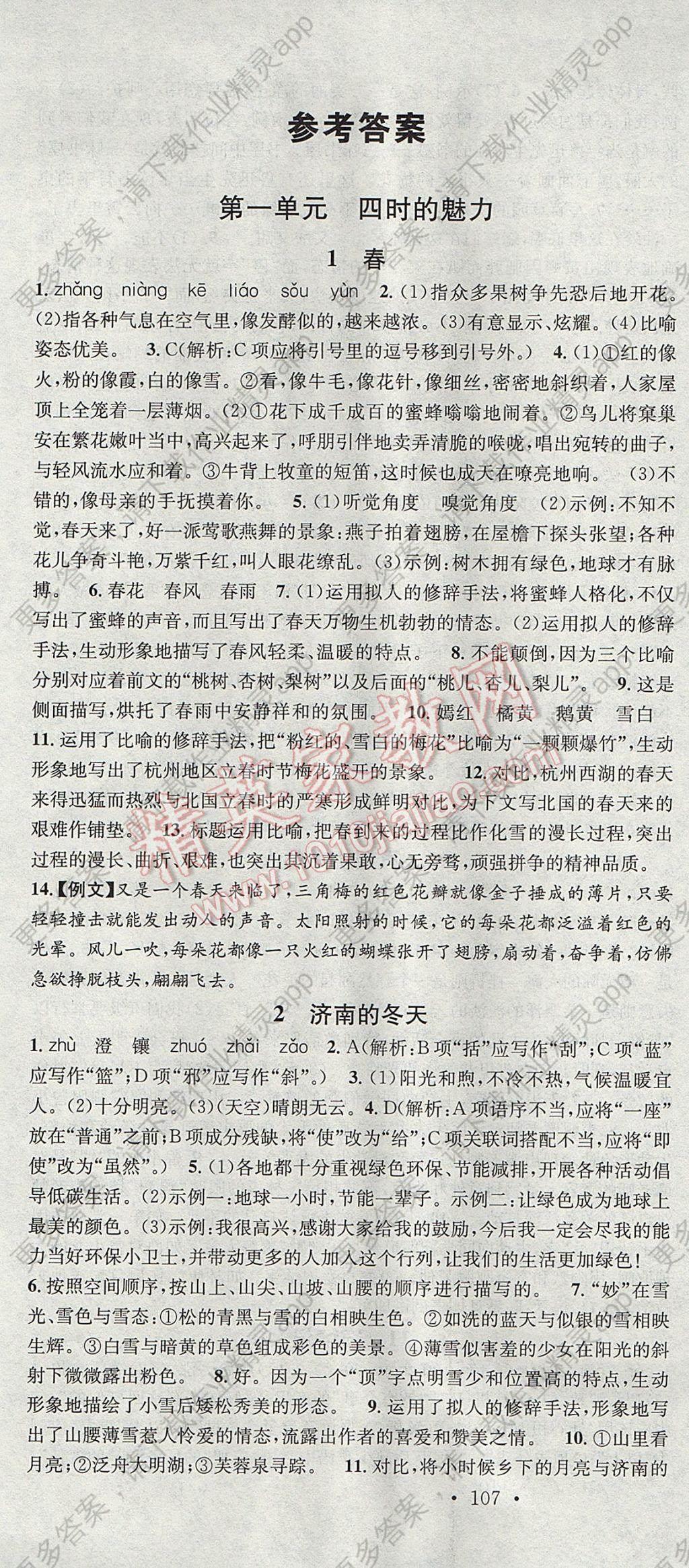 2017年名校课堂滚动学习法七年级语文上册黑龙江教育出版社 参考答案第1页