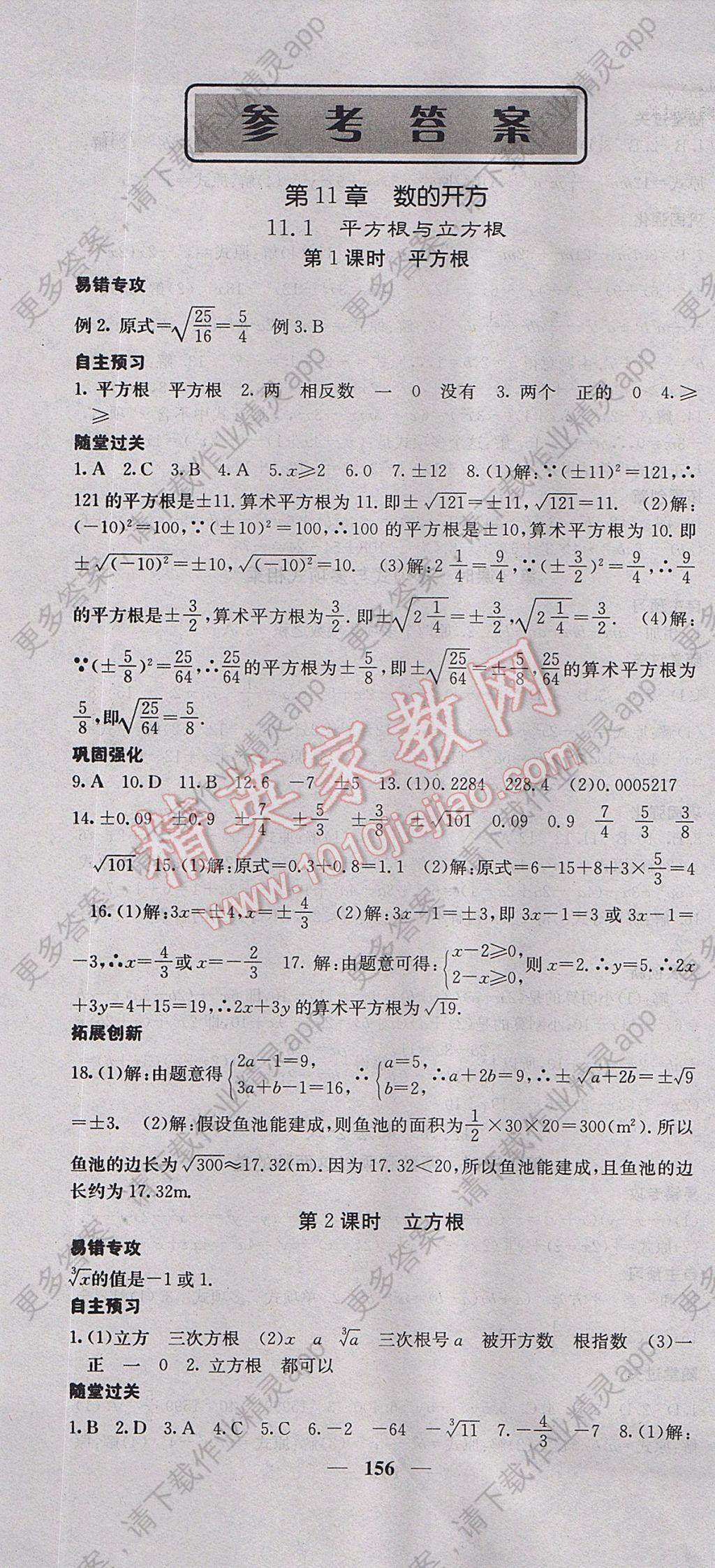 2017年课堂点睛八年级数学上册华师大版 参考答案第1页