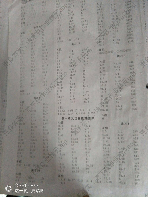 童简单福字剪纸步骤