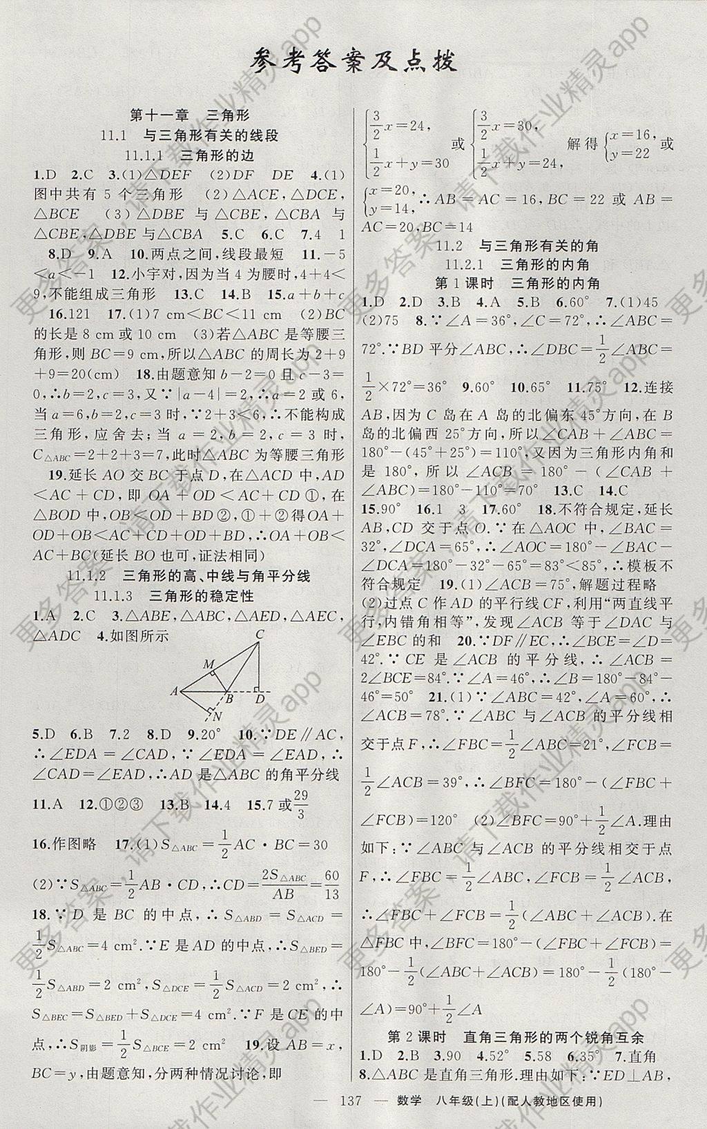 2017年原创新课堂八年级数学上册人教版 参考答案第1页