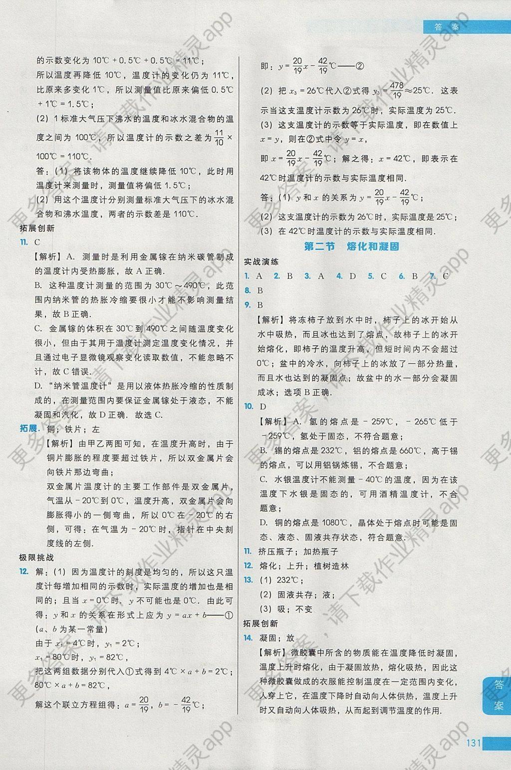 2017年学而思规矩初中秘籍培优课堂练习八年的沛沛县初中物理图片