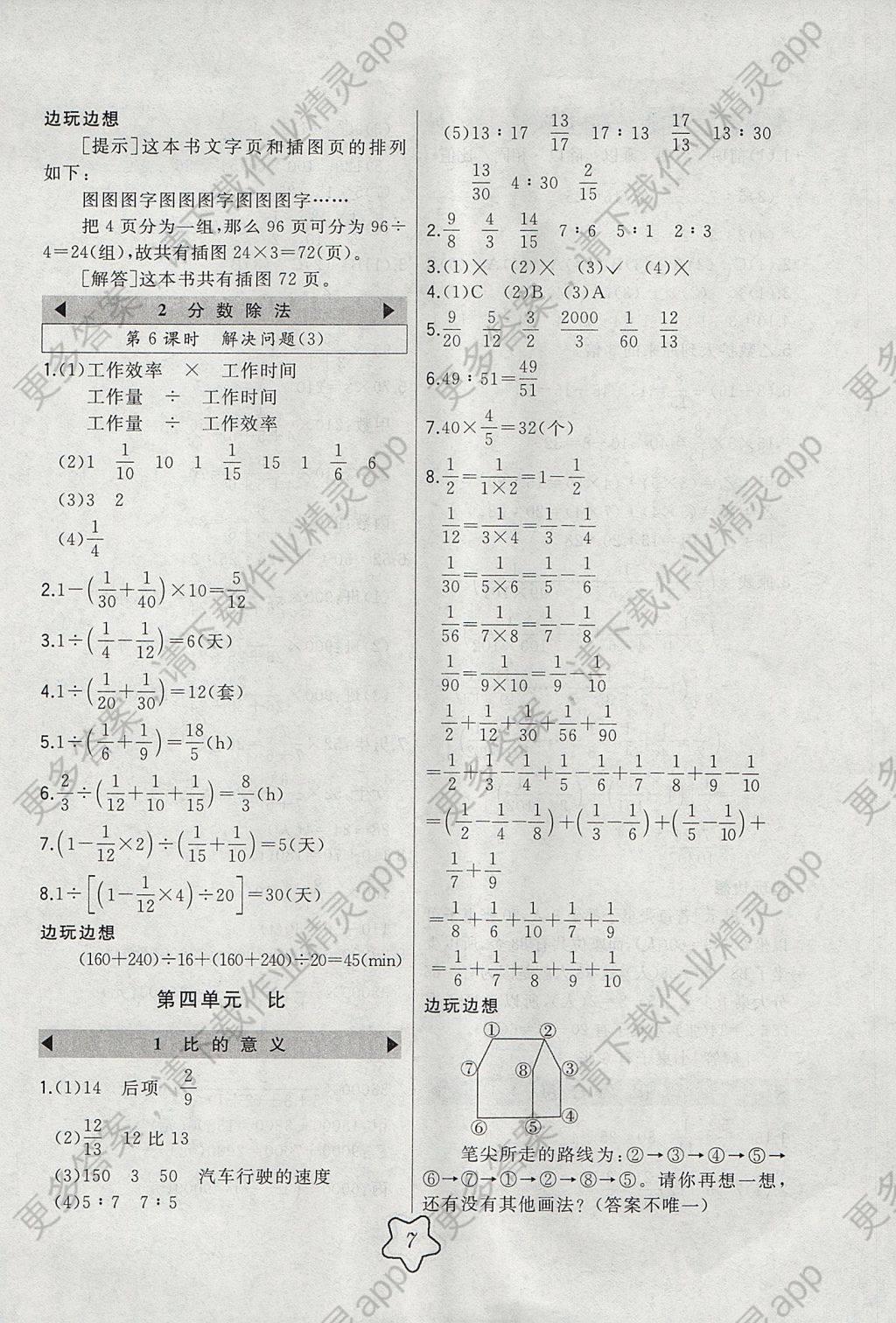2017年北大绿卡六年级数学上册人教版答案