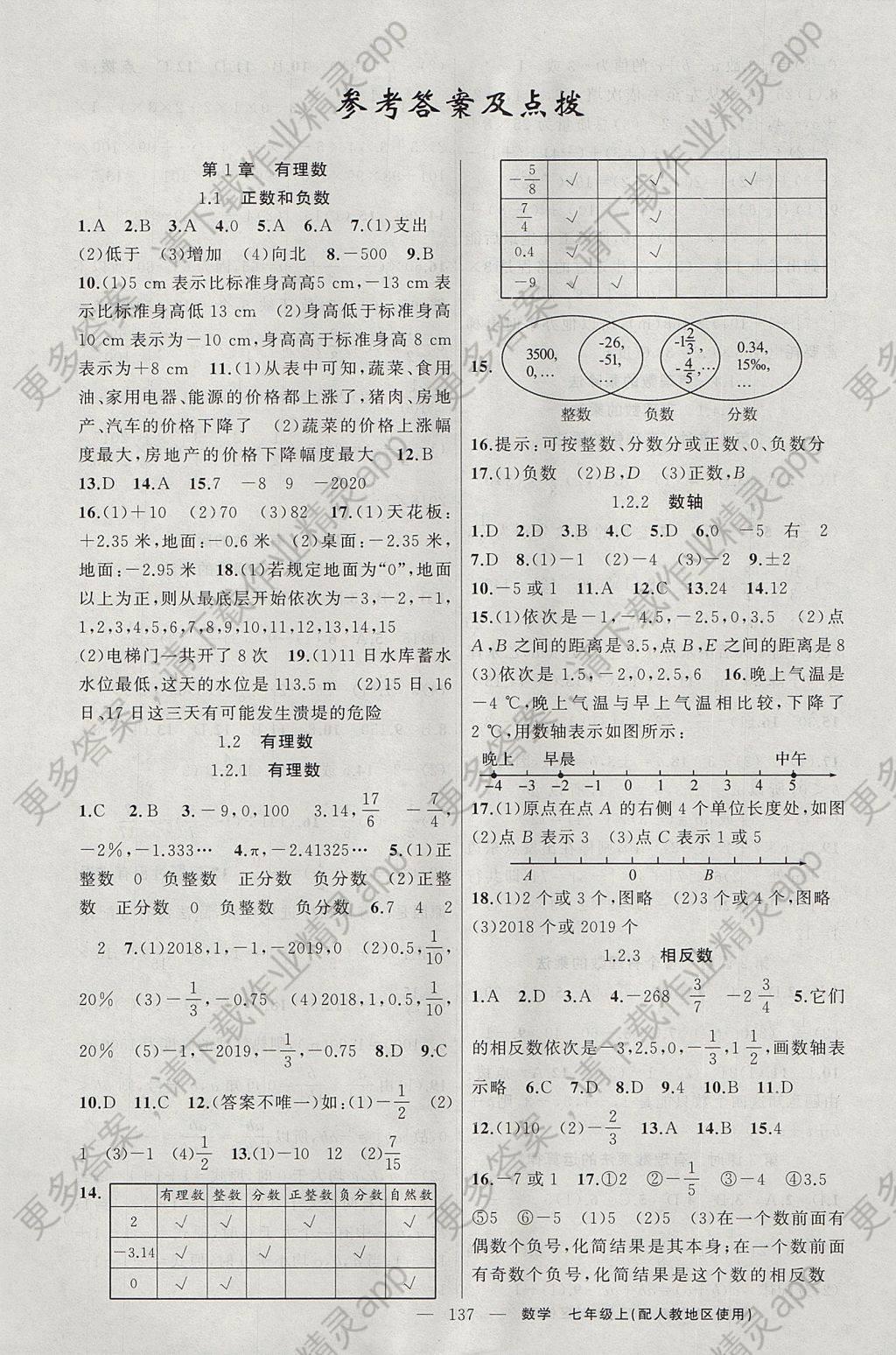 2017年原创新课堂七年级数学上册人教版 参考答案第1页