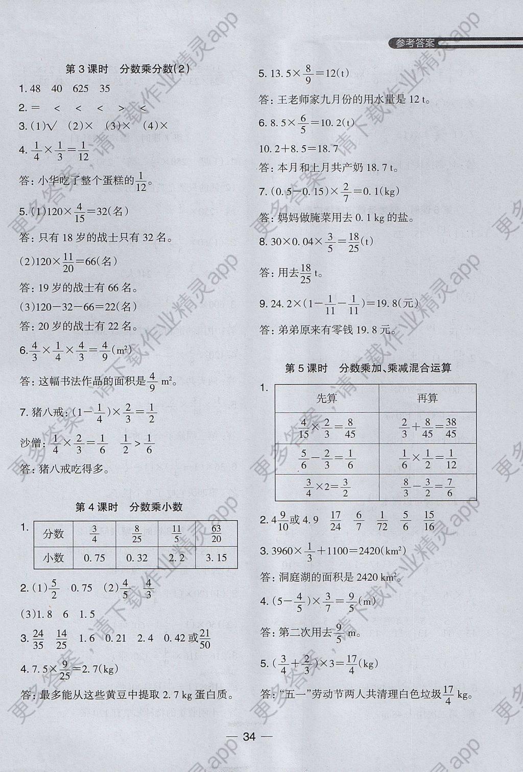 2017年木头马分层课课练小学数学六年级上册