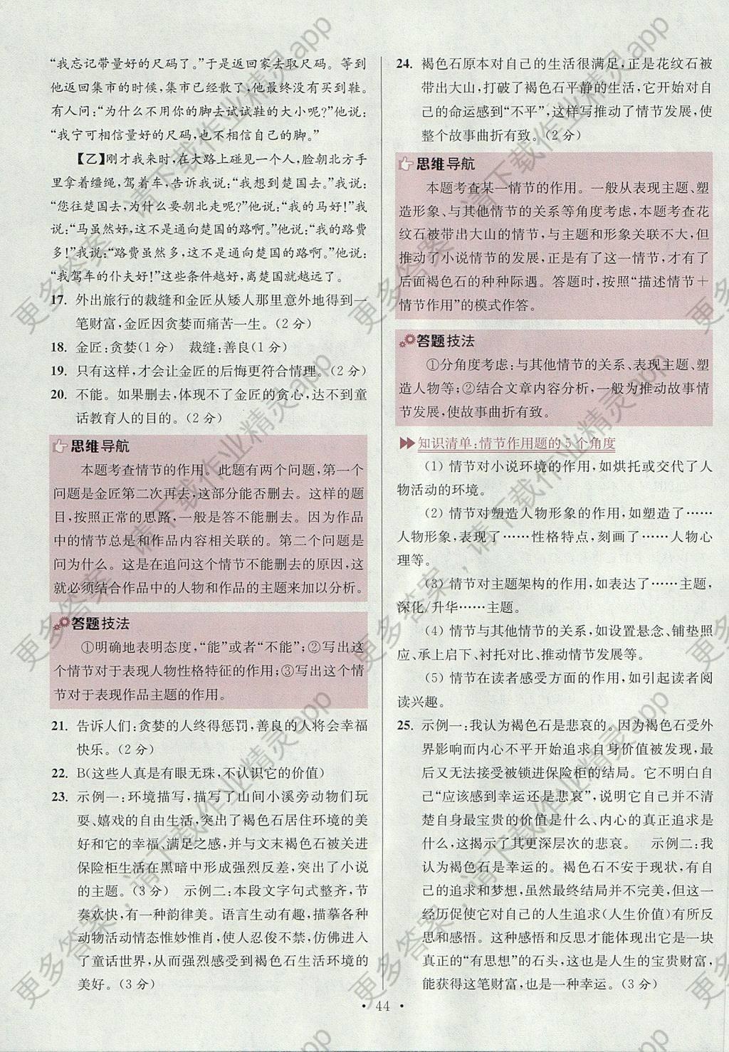 2017年初中语文小题狂做七年级上册江苏版提
