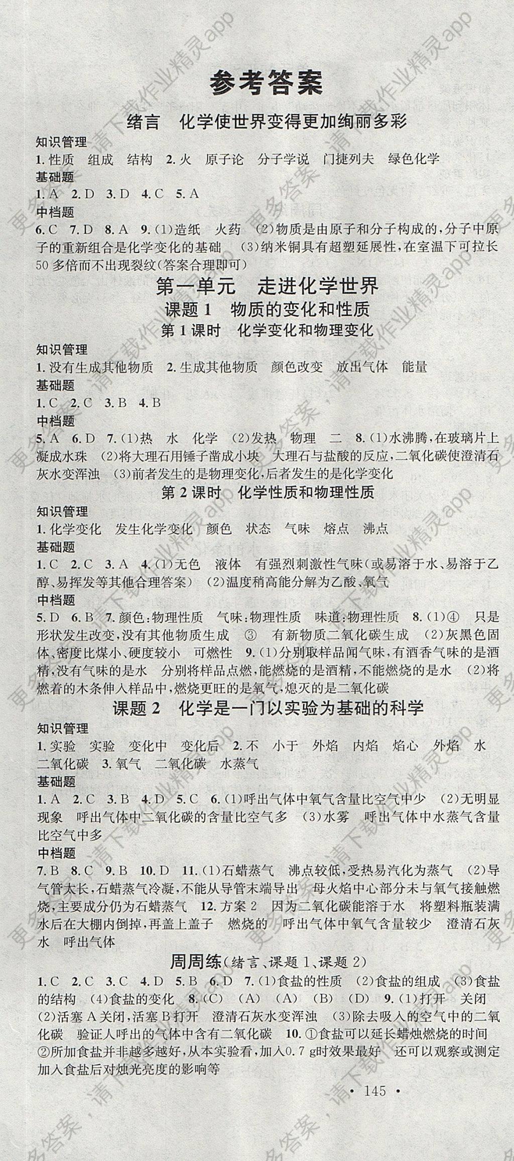2017年名校课堂滚动学习法九年级化学上册人教版武汉大学出版社 参考答案第1页