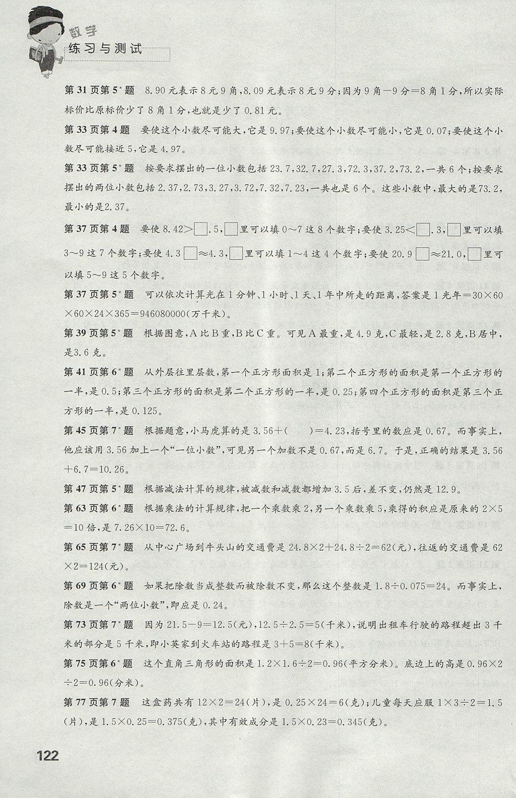 2017年练习与测试小学数学五年级上册苏教版参考答案第2页