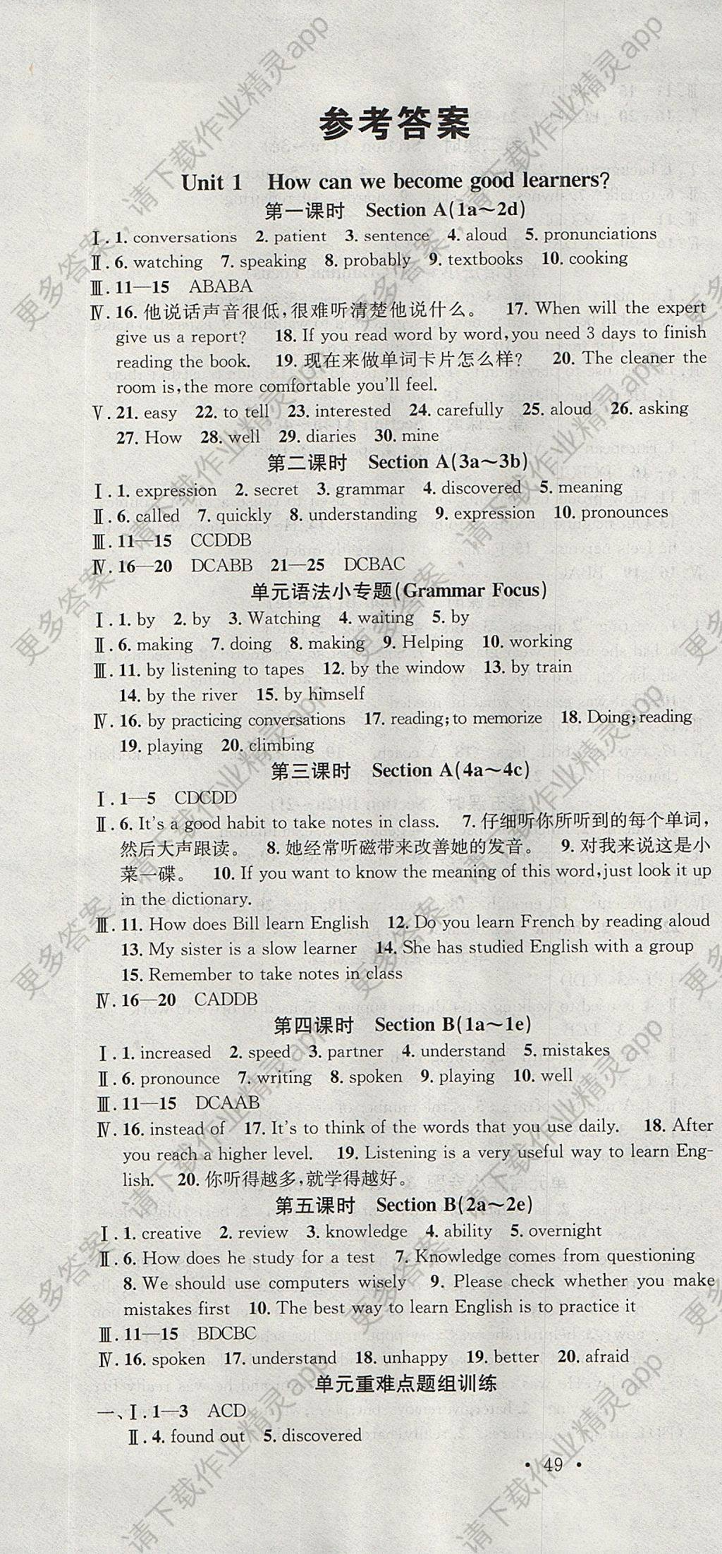 2017年名校课堂滚动学习法九年级英语上册人教版武汉大学出版社 参考答案第1页
