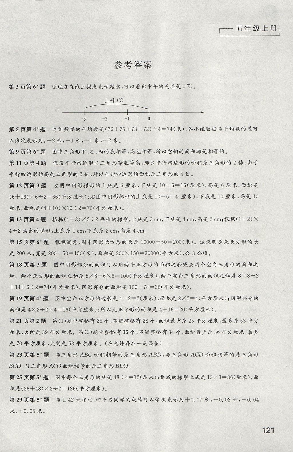 2017年练习与测试小学数学五年级上册苏教版参考答案第1页