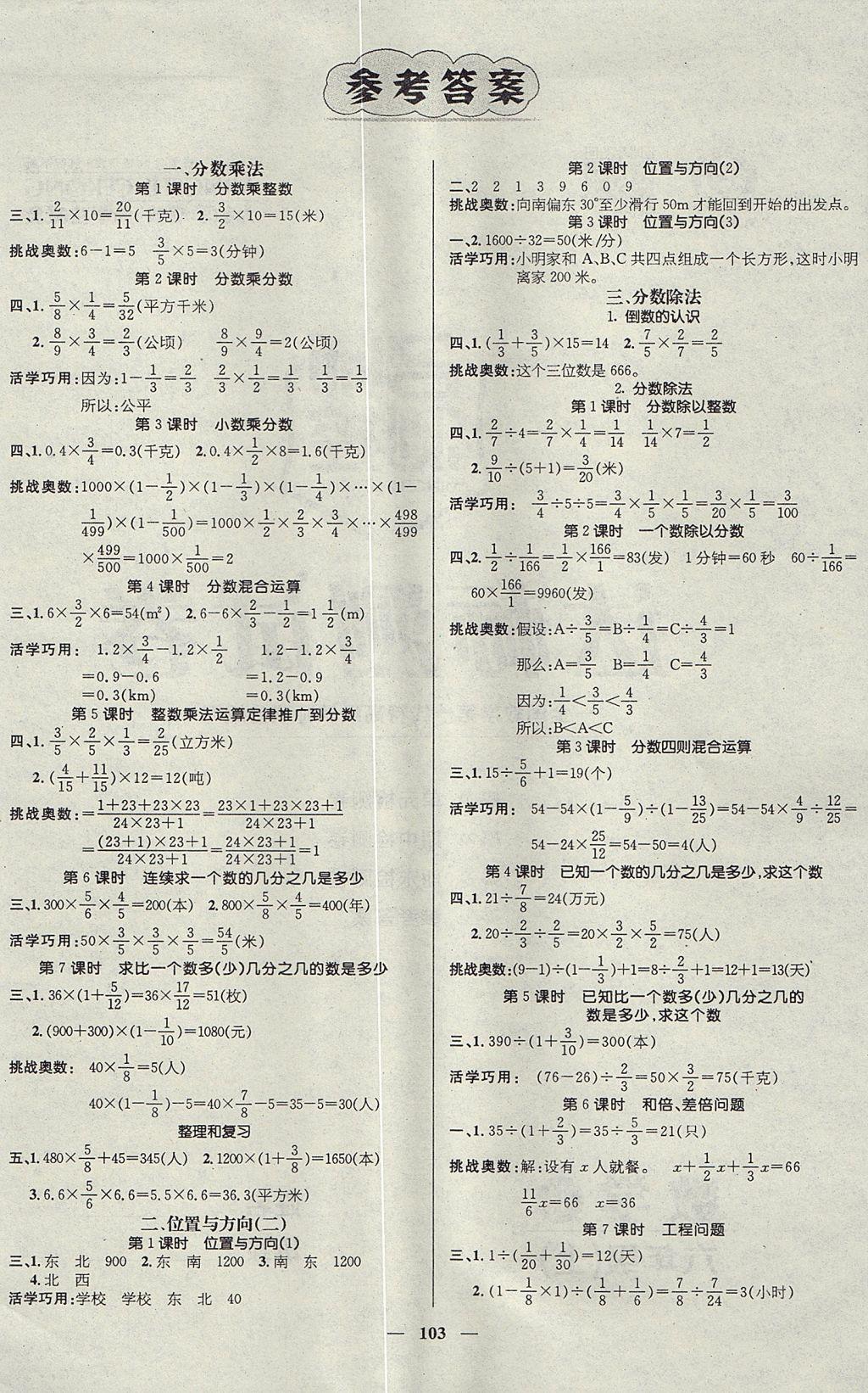 2017年名師測控六年級數學上冊人教版參考答案第1頁