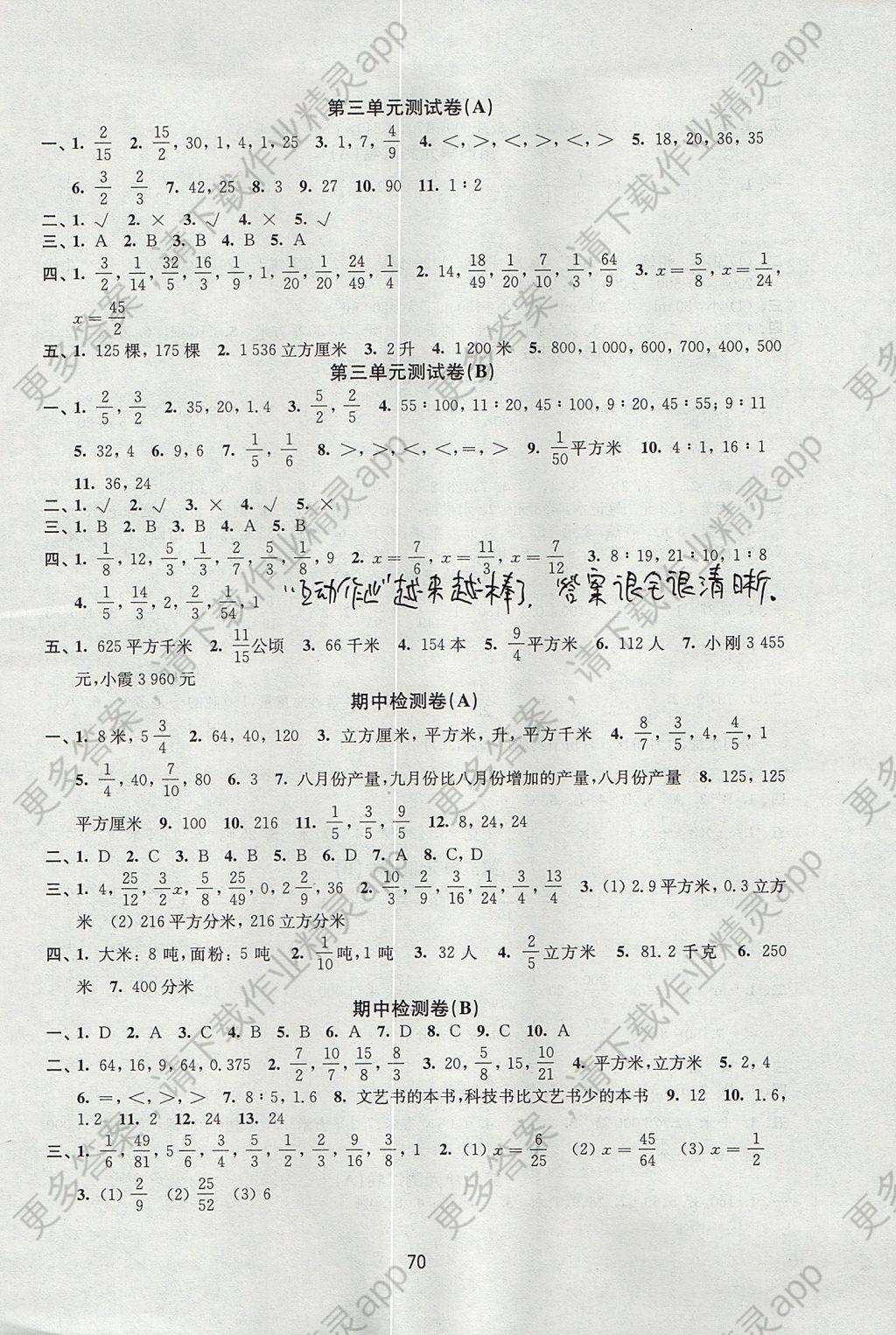2017年课课练小学数学活页卷六年级上册苏教