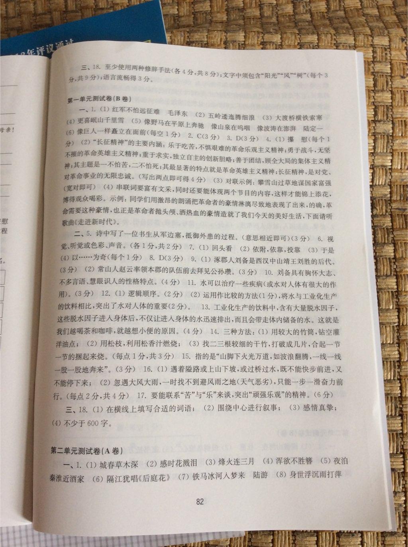新语文活页初中
