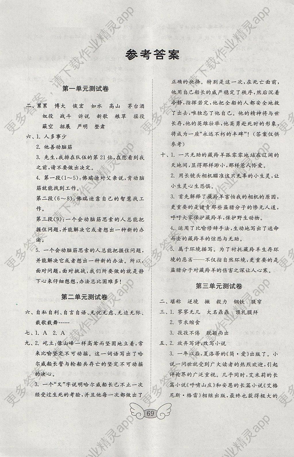 2017试卷上册小学语文年金六年级钥匙苏教版华小学崇图片