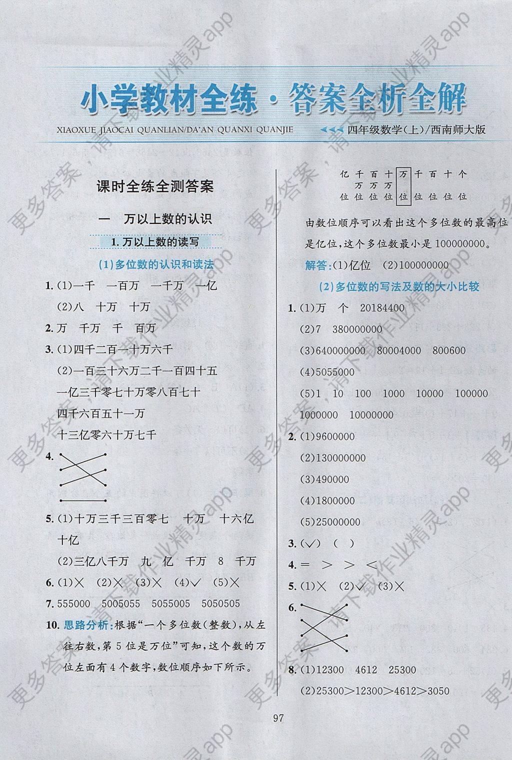小学教材全练_2017年小学教材全练四年级数学上册西师大版