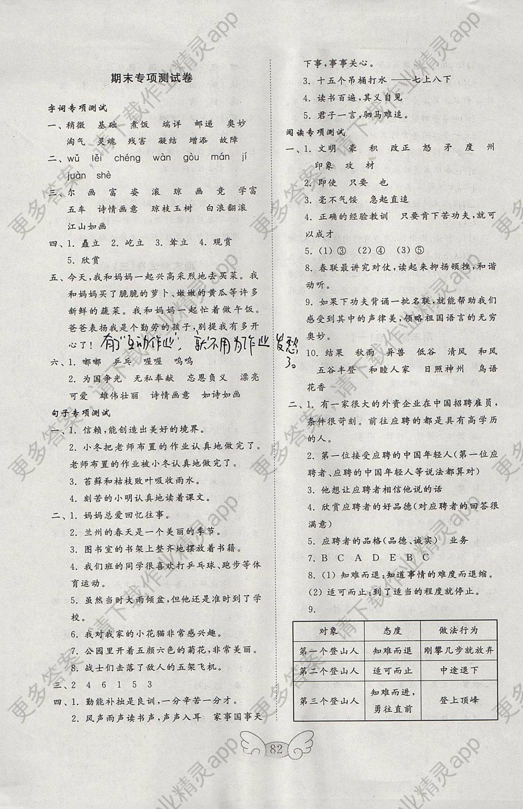 2017年金钥匙小学语文试卷四年级上册苏教版