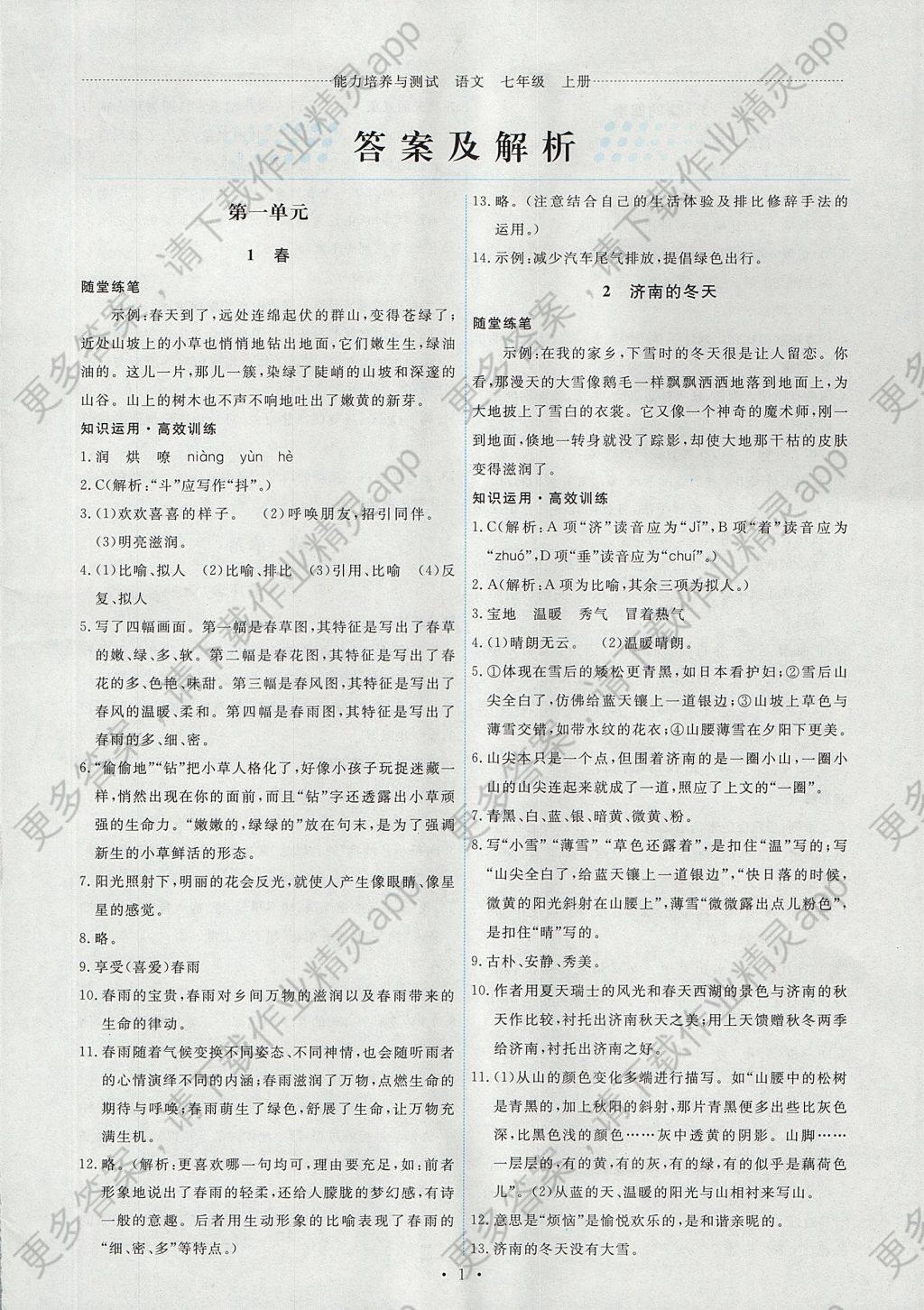 2017年能力培养与测试七年级语文上册人教版 参考答案第1页