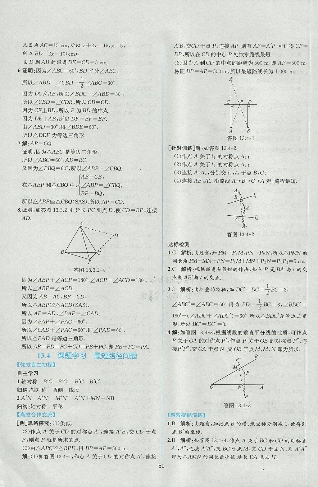2017年同步导学案课时练八年级数学上册人教版参考答案第22页