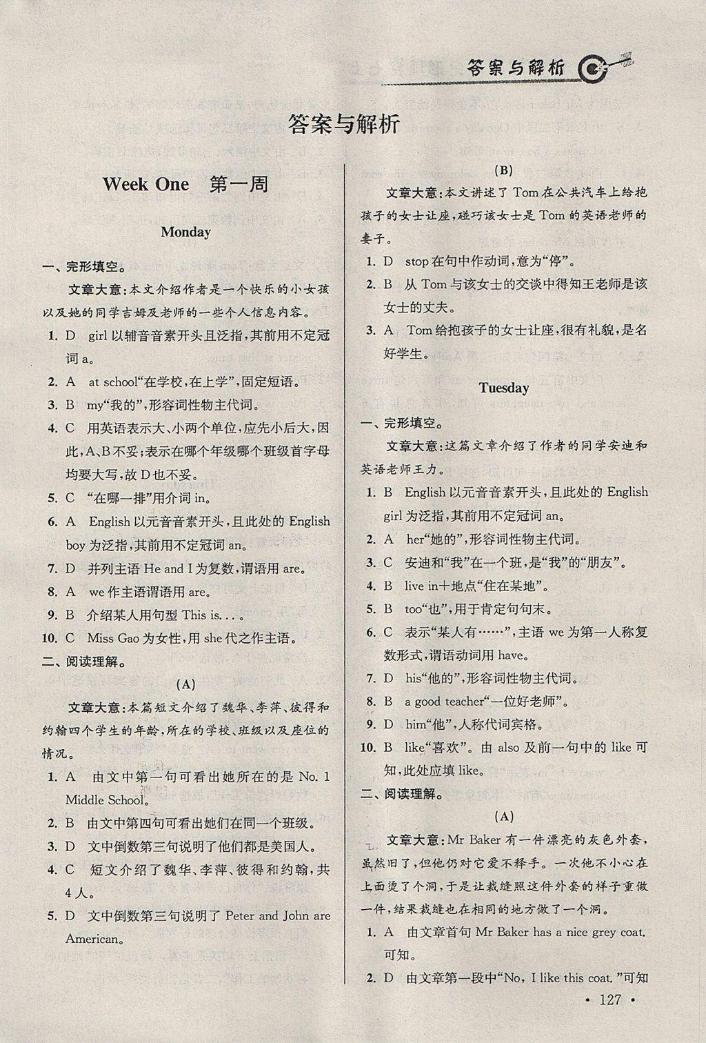 精讲精练初中英语阅读理解与完形填空七上册师大通用版v初中初中第1页161答案和年级附哪个好图片