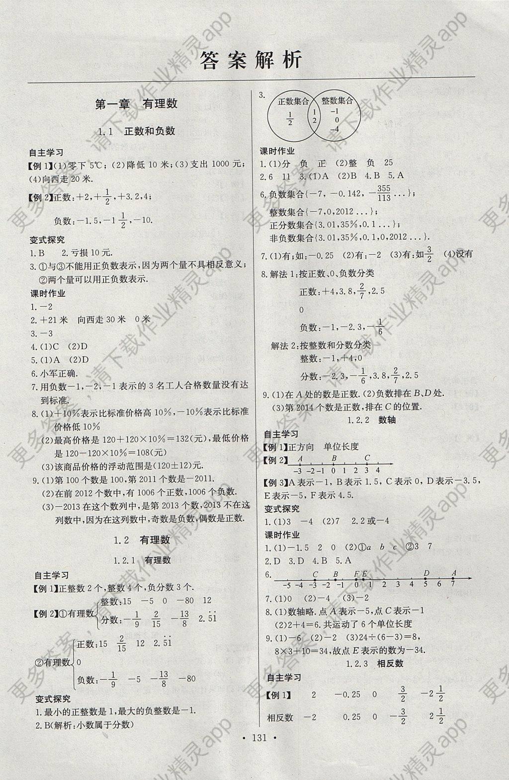 2017年长江全能学案同步练习册七年级数学上册人教版 参考答案第1页