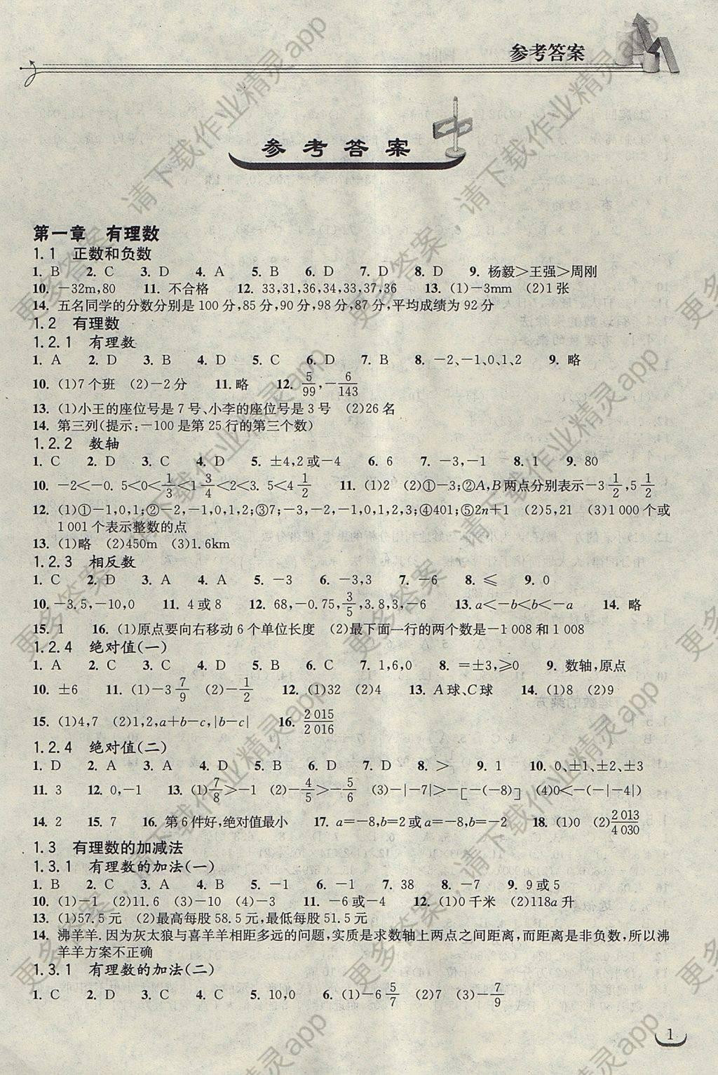 2017年长江作业本同步练习册七年级数学上册人教版 参考答案第1页